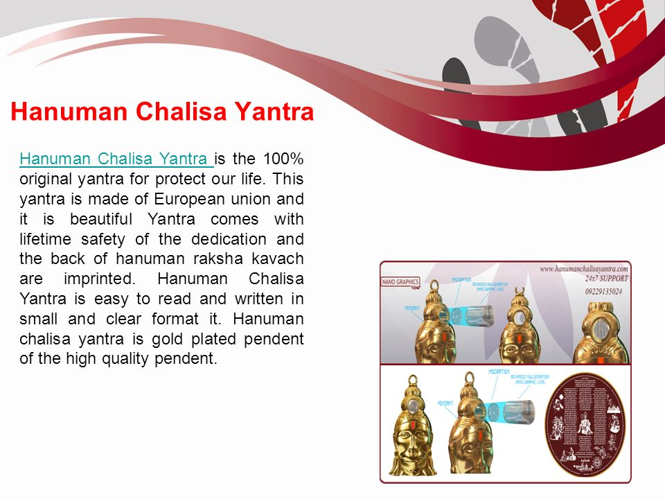 Hanuman Chalisa Yantra  Hanuman Chalisa Yantra Hanuman