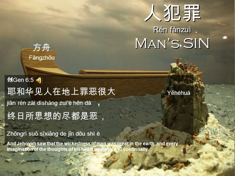 Image result for 「耶和華見人在地上罪惡很大,終日所思想的盡都是惡。」
