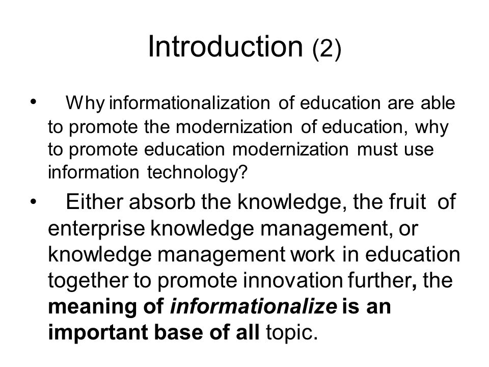 Introduction (2) Why informationalization of education are able to promote the modernization of education, why to promote education modernization must use information technology.