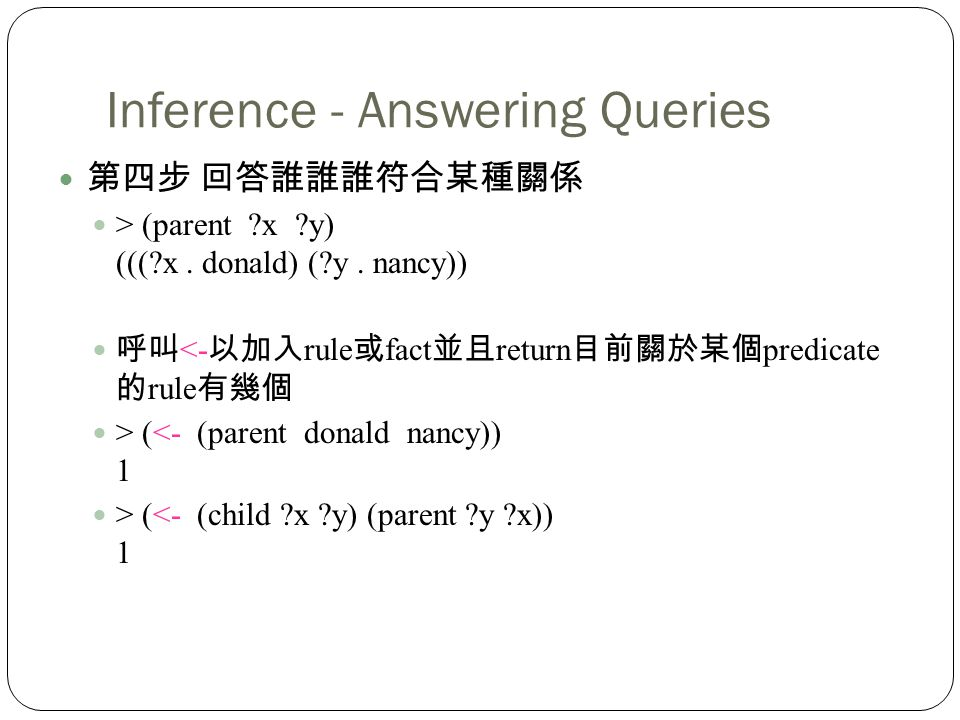 Inference - Answering Queries > (parent x y) ((( x.