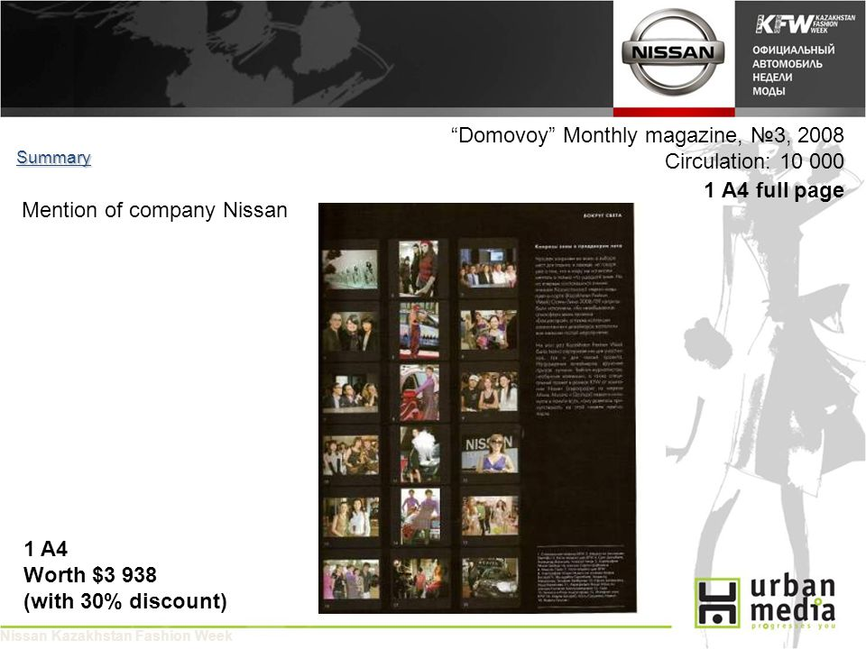 Domovoy Monthly magazine, 3, 2008 Circulation: 10 000 1 A4 full page Summary 1 A4 Worth $3 938 (with 30% discount) Mention of company Nissan Nissan Kazakhstan Fashion Week