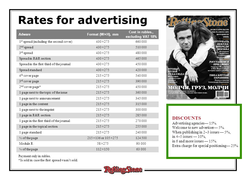 Rates for advertising DISCOUNTS Advertising agencies 15%.
