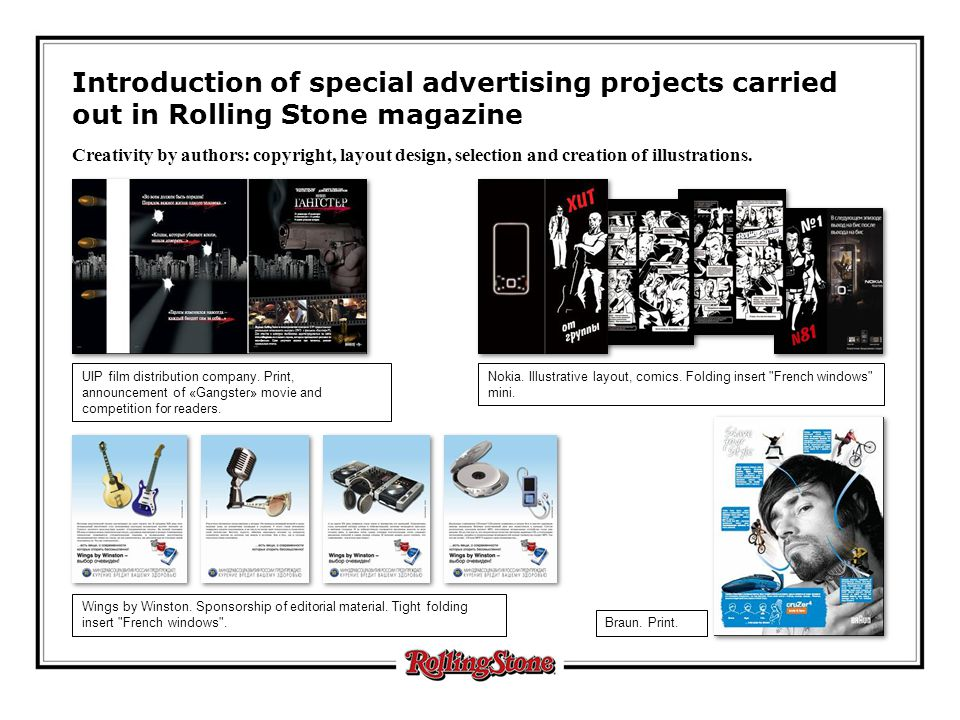 Introduction of special advertising projects carried out in Rolling Stone magazine Creativity by authors: copyright, layout design, selection and creation of illustrations.