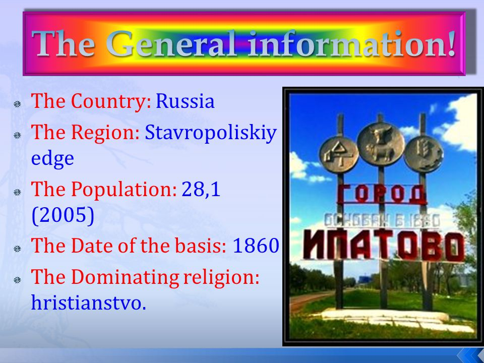 The Country: Russia The Region: Stavropoliskiy edge The Population: 28,1 (2005) The Date of the basis: 1860 The Dominating religion: hristianstvo.