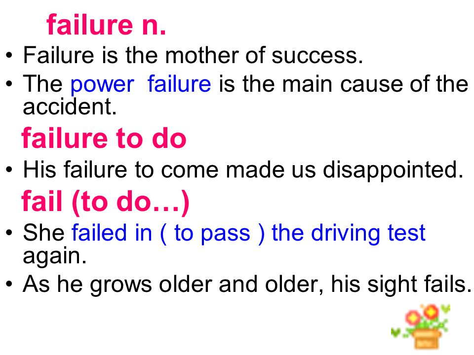 failure n. Failure is the mother of success. The power failure is the main cause of the accident.
