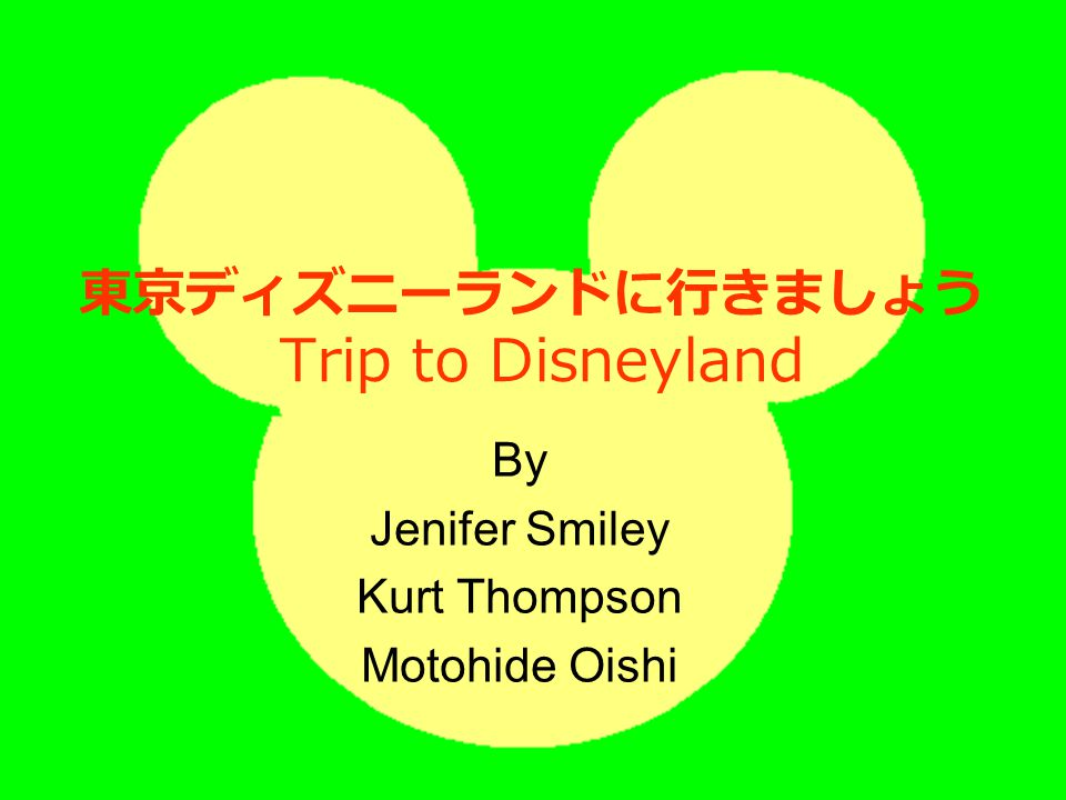 Trip to Disneyland By Jenifer Smiley Kurt Thompson Motohide Oishi