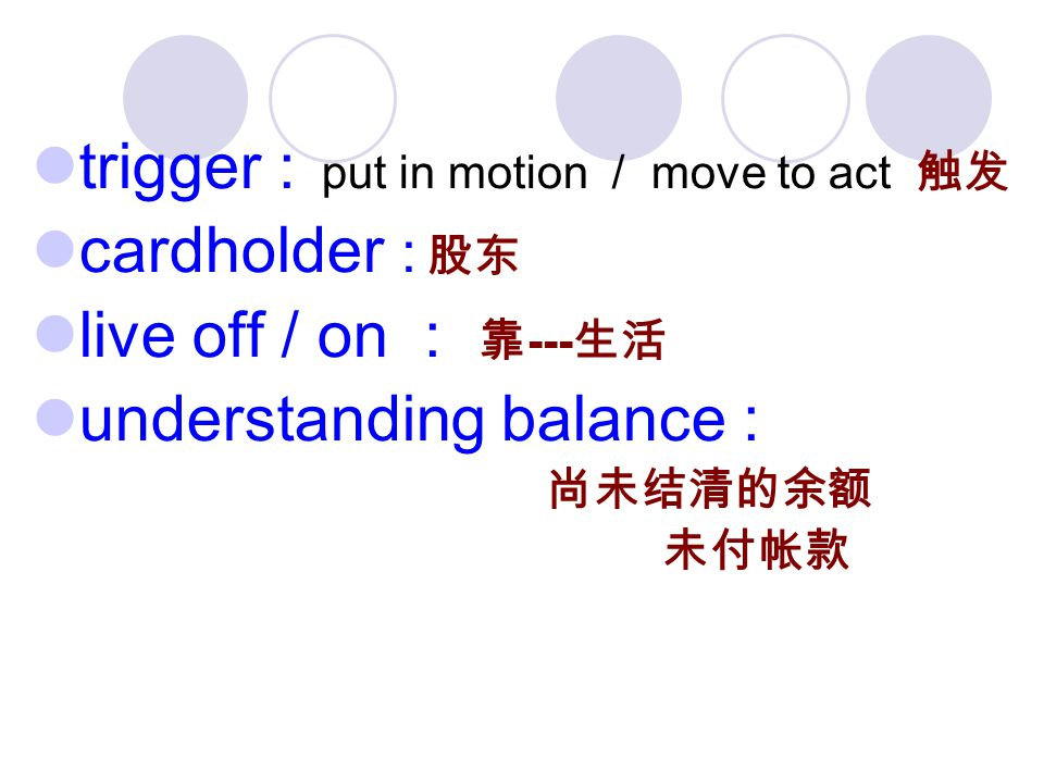 trigger : put in motion / move to act cardholder : live off / on : --- understanding balance :