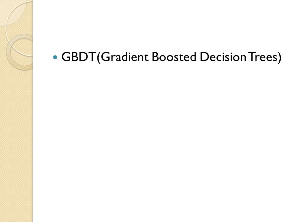 GBDT(Gradient Boosted Decision Trees)