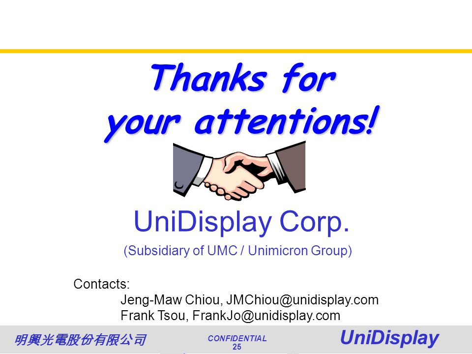 World Class Quality CONFIDENTIAL Unimicron 25 NATIONAL QUALITY AWARD CONFIDENTIAL UniDisplay 25 Thanks for your attentions.