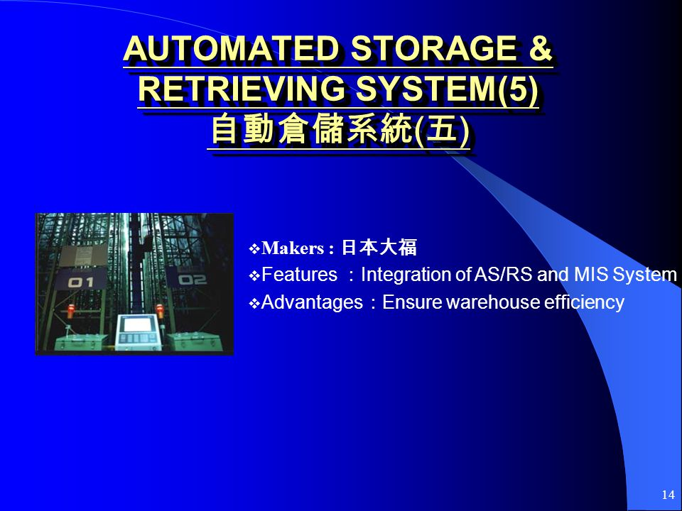 14 AUTOMATED STORAGE & RETRIEVING SYSTEM(5) ( ) Makers : Features Integration of AS/RS and MIS System Advantages Ensure warehouse efficiency