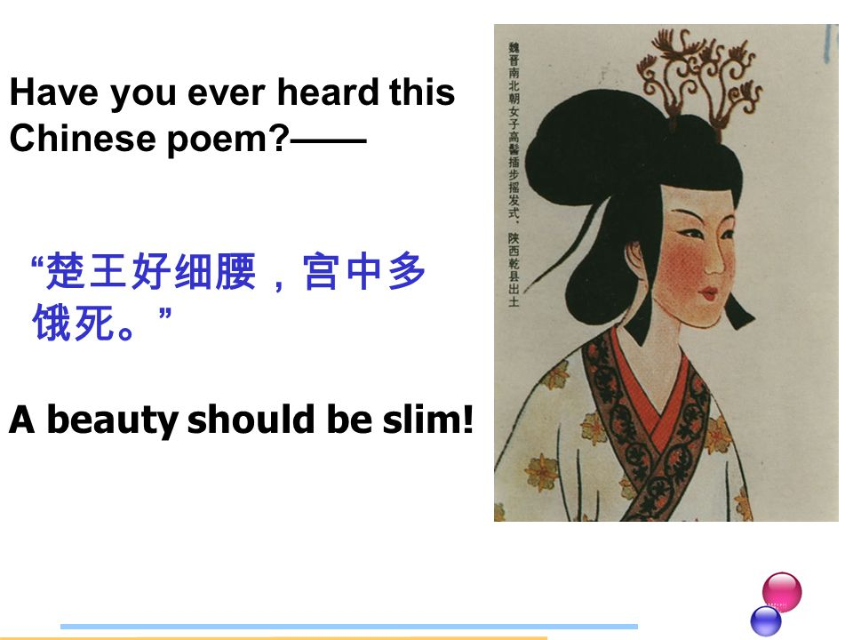 Have you ever heard this Chinese poem A beauty should be slim!
