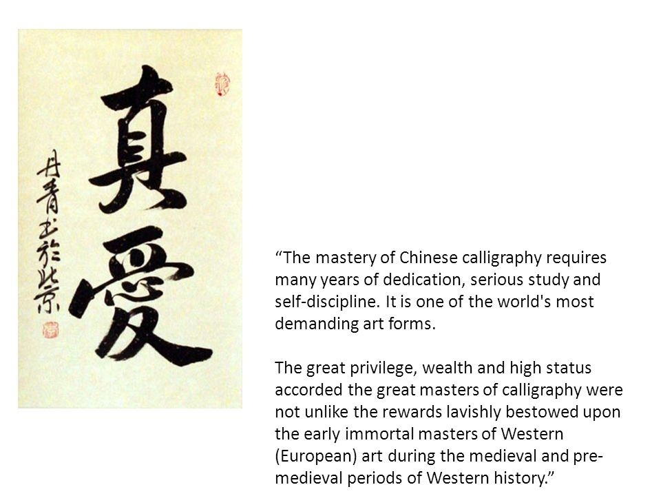 The mastery of Chinese calligraphy requires many years of dedication, serious study and self-discipline.