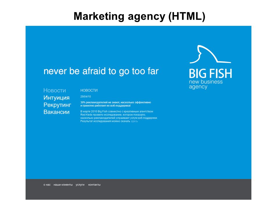 Marketing agency (HTML)