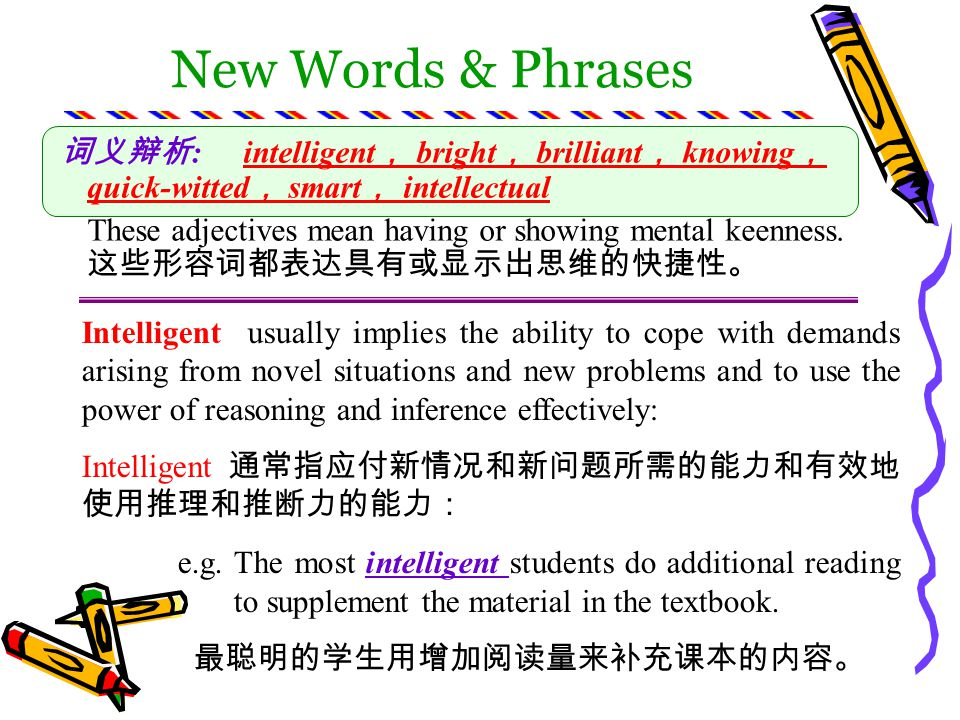 New Words & Phrases 3. Intellectually adv ~ from a rational, not an emotional point of view e.g.