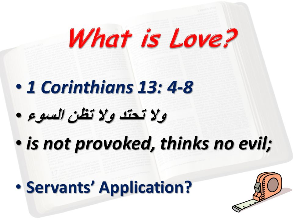 1 Corinthians 13: 4-8 1 Corinthians 13: 4-8 ولا تحتد ولا تظن السوء ولا تحتد ولا تظن السوء is not provoked, thinks no evil; is not provoked, thinks no evil; Servants Application.