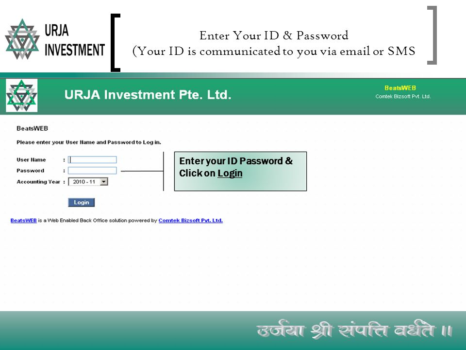 Enter Your ID & Password (Your ID is communicated to you via email or SMS Enter your ID Password & Click on Login