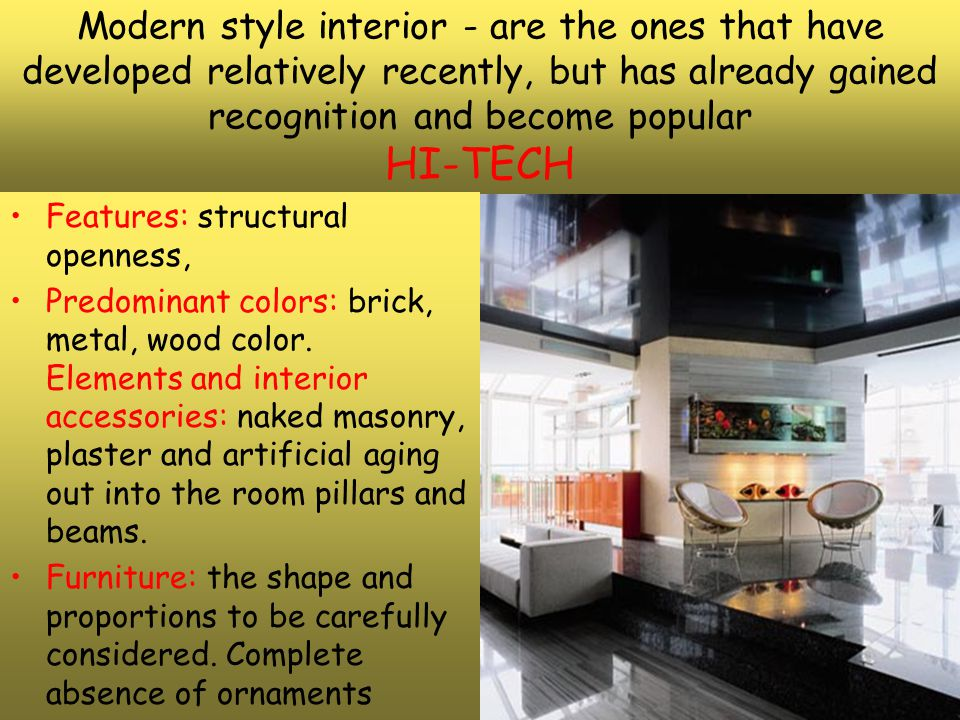 Modern style interior - are the ones that have developed relatively recently, but has already gained recognition and become popular HI-TECH Features: structural openness, Predominant colors: brick, metal, wood color.