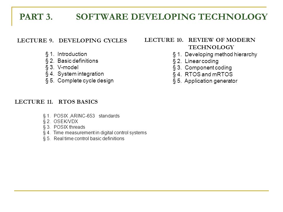 PART 3. SOFTWARE DEVELOPING TECHNOLOGY LECTURE 9.