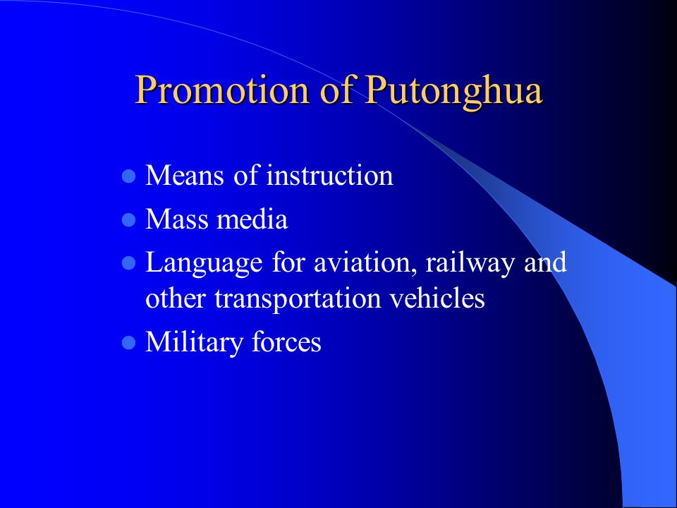 Promotion of Putonghua Means of instruction Mass media Language for aviation, railway and other transportation vehicles Military forces
