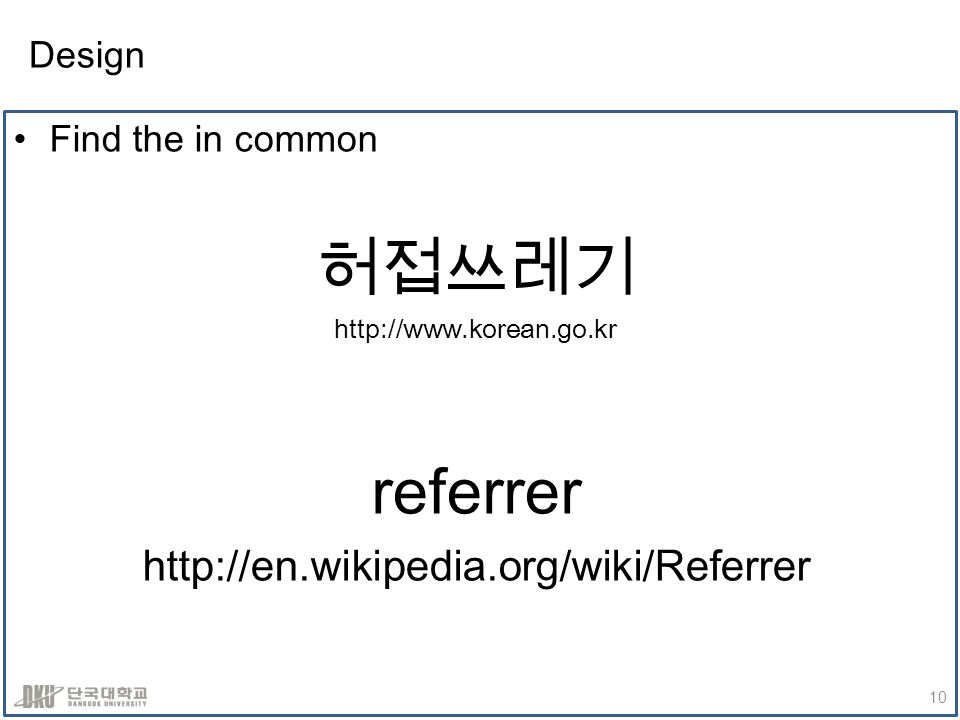 Design Find the in common http://www.korean.go.kr referrer http://en.wikipedia.org/wiki/Referrer 10