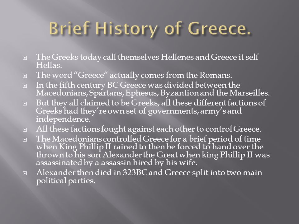 The Greeks today call themselves Hellenes and Greece it self Hellas.