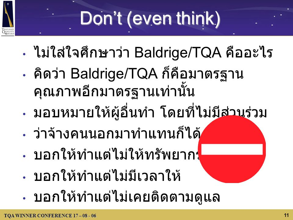 TQA WINNER CONFERENCE 17 – 08 - 06 11 Baldrige/TQA Dont (even think)