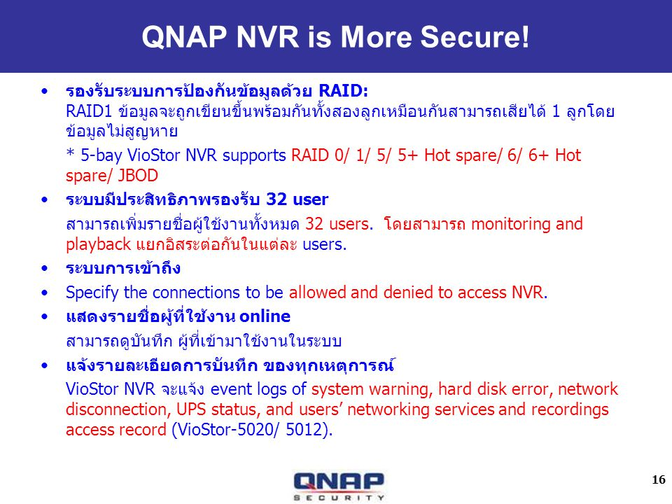 16 QNAP NVR is More Secure.