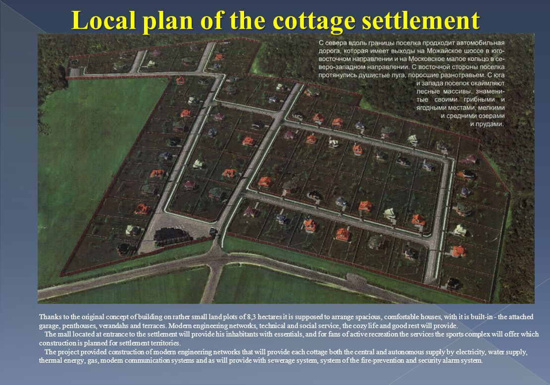 Local plan of the cottage settlement Thanks to the original concept of building on rather small land plots of 8,3 hectares it is supposed to arrange spacious, comfortable houses, with it is built-in - the attached garage, penthouses, verandahs and terraces.