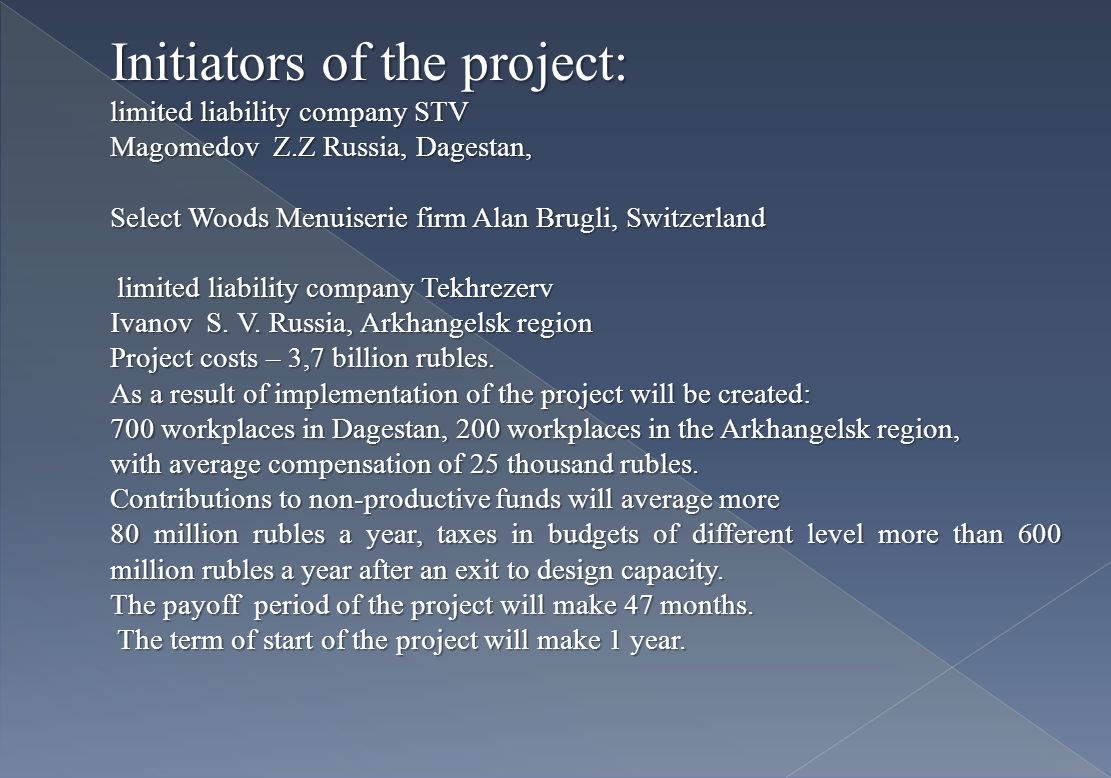 Initiators of the project: limited liability company STV Magomedov Z.Z Russia, Dagestan, Select Woods Menuiserie firm Alan Brugli, Switzerland limited liability company Tekhrezerv limited liability company Tekhrezerv Ivanov S.