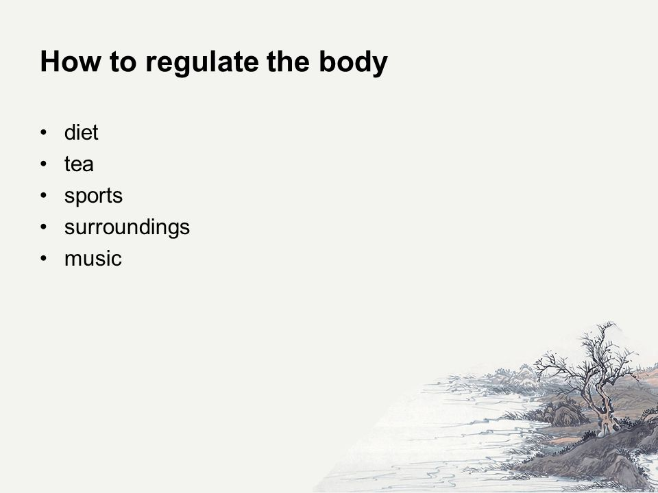 How to regulate the body diet tea sports surroundings music