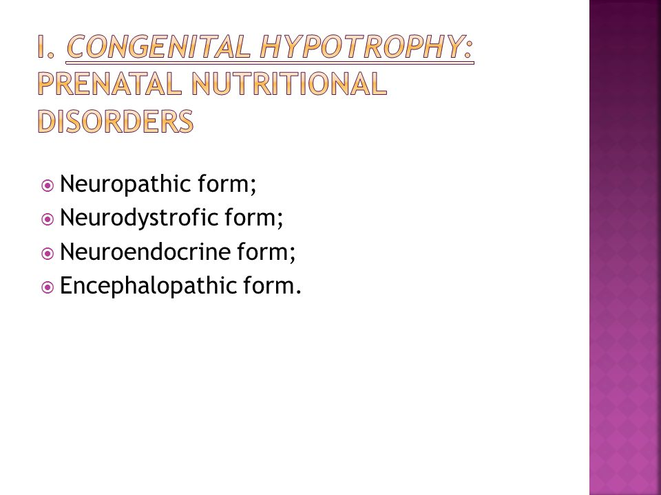 Neuropathic form; Neurodystrofic form; Neuroendocrine form; Encephalopathic form.