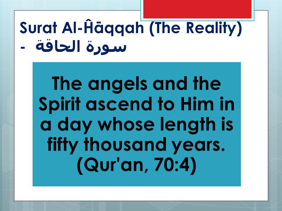Surat Al-Ĥāqqah (The Reality) - سورة الحاقة The angels and the Spirit ascend to Him in a day whose length is fifty thousand years.