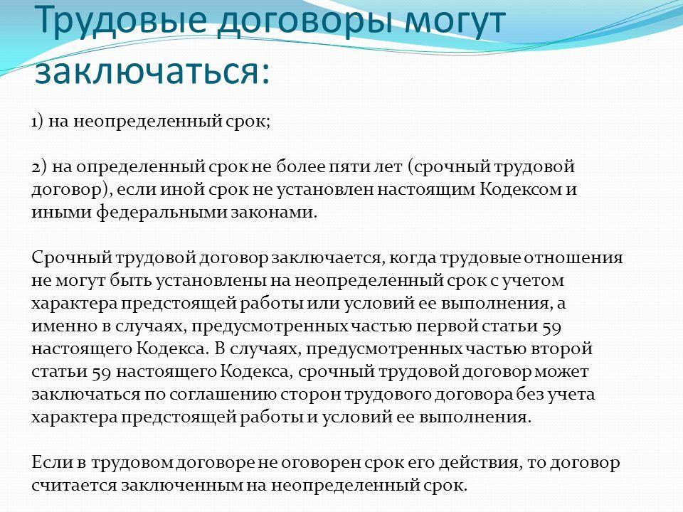 Трудовые договоры могут заключаться на срок трудовой договор для фмс в москве Ленинский проспект