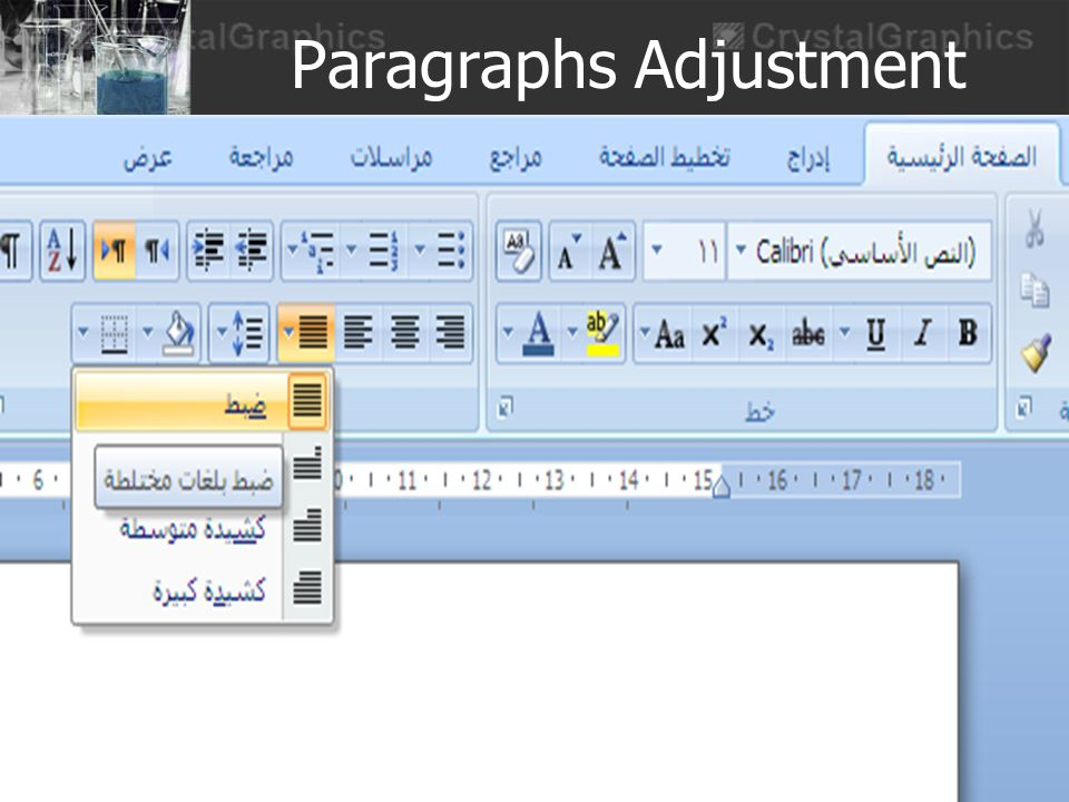 Paragraphs Adjustment