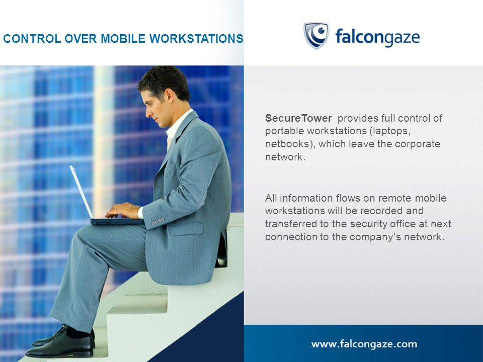 CONTROL OVER MOBILE WORKSTATIONS SecureTower provides full control of portable workstations (laptops, netbooks), which leave the corporate network.