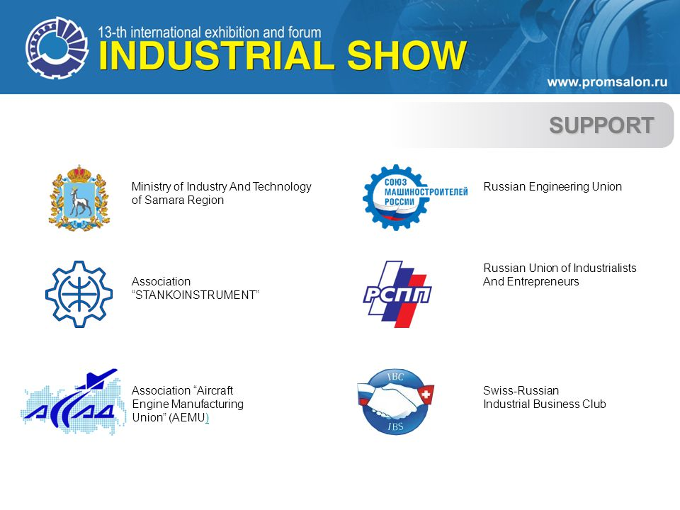 SUPPORT Ministry of Industry And Technology of Samara Region Association STANKOINSTRUMENT Association Aircraft Engine Manufacturing Union (AEMU)) Russian Engineering Union Russian Union of Industrialists And Entrepreneurs Swiss-Russian Industrial Business Club