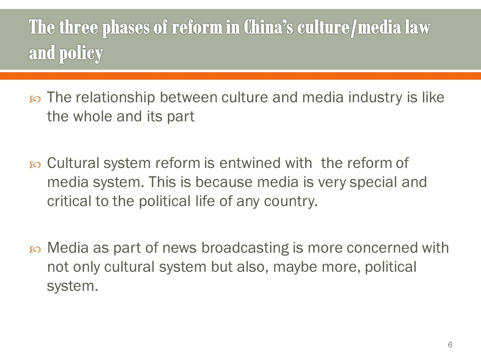  The relationship between culture and media industry is like the whole and its part  Cultural system reform is entwined with the reform of media system.
