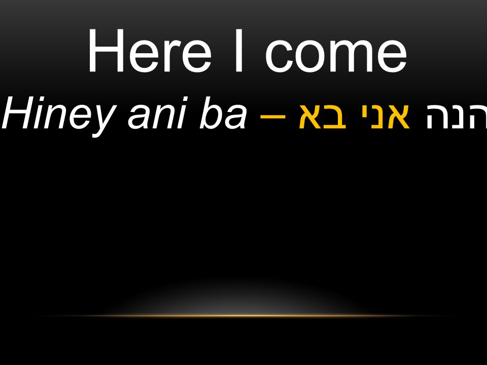 Here I come Hiney ani ba – הנה אני בא