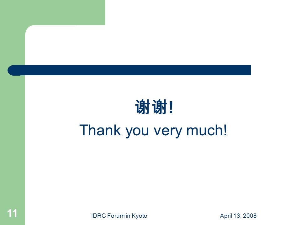 IDRC Forum in KyotoApril 13, 2008 11 谢谢 ! Thank you very much!