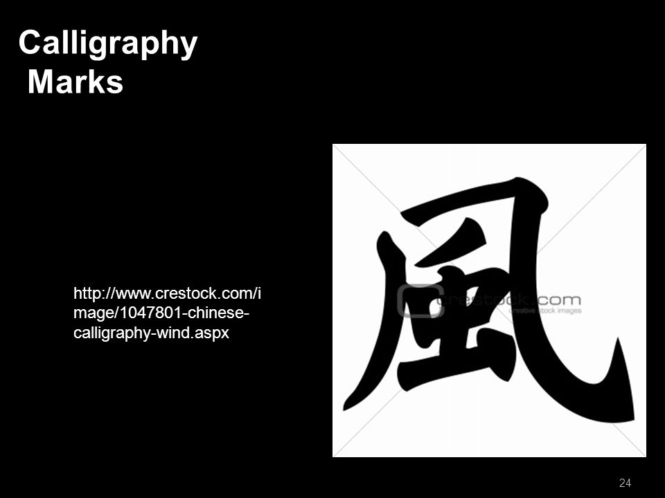 Calligraphy Marks 24 http://www.crestock.com/i mage/1047801-chinese- calligraphy-wind.aspx