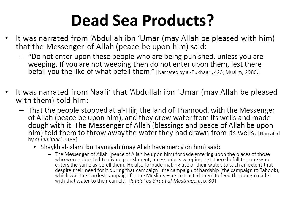 Dead Sea Products.