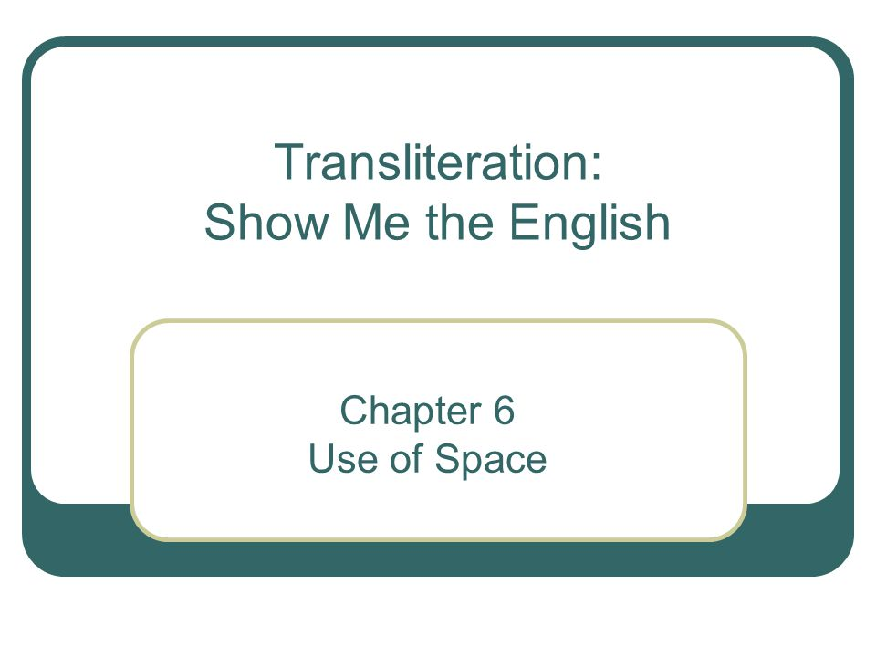 Transliteration: Show Me the English Chapter 6 Use of Space