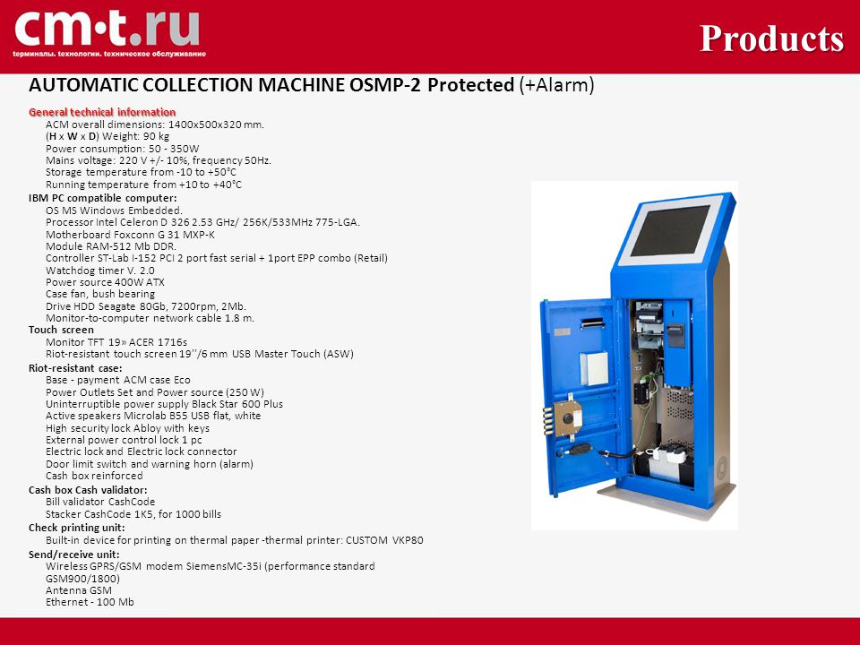 AUTOMATIC COLLECTION MACHINE OSMP-2 Protected (+Alarm) General technical information ACM overall dimensions: 1400х500х320 mm.