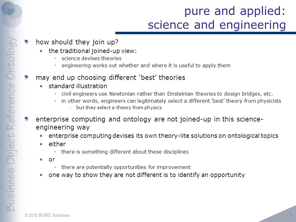 © 2012 BORO Solutions pure and applied: science and engineering how should they join up.