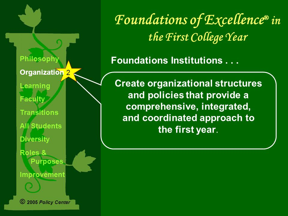 Create organizational structures and policies that provide a comprehensive, integrated, and coordinated approach to the first year.